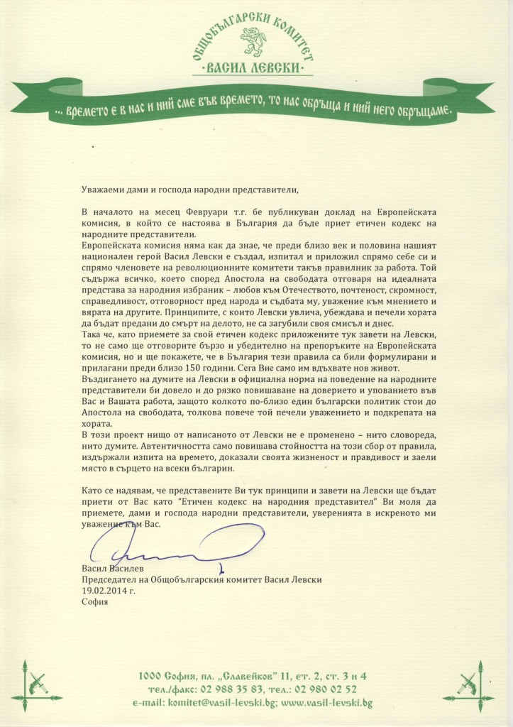 Писмо народни представители