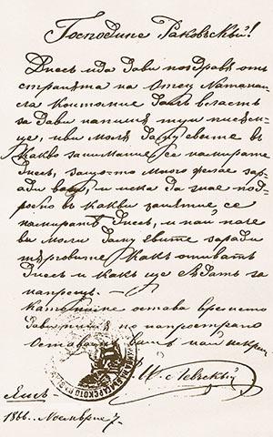 Pismo-do-Rakovski