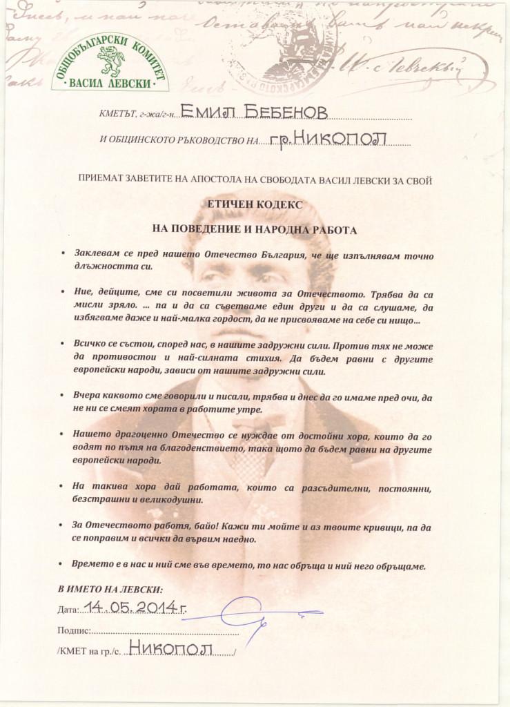 Vasil_Levski_N_Nikopol