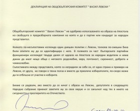 Декларация Васил Левски
