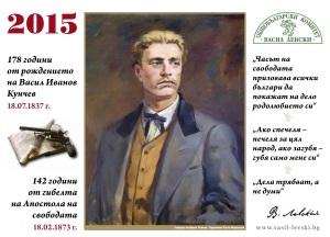 Календар 2015 - традиционен