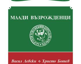 Book-Levski-Botev_cover