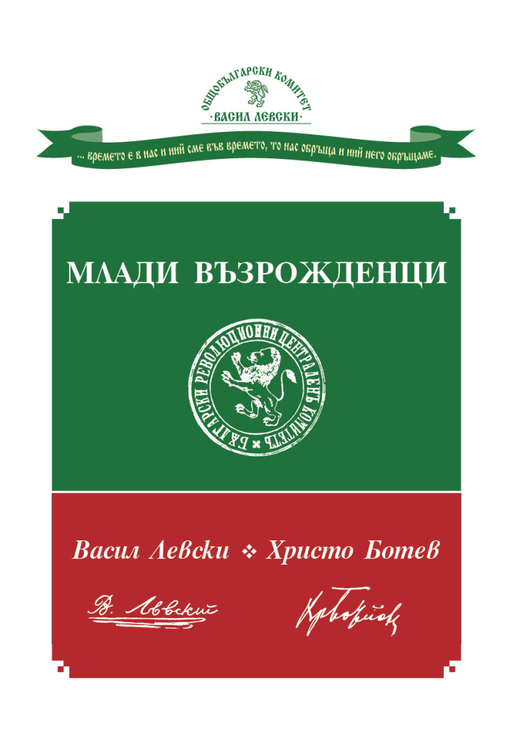 Book-Levski-Botev_cover
