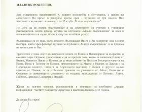 Pozdrav_2014