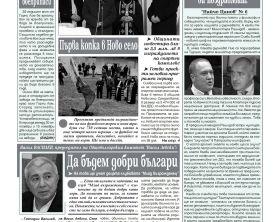 Vidin_vestnik_1