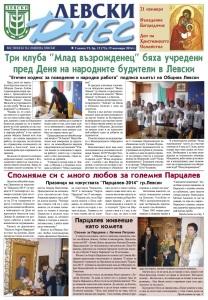 levski_dnes_broi_12_2014