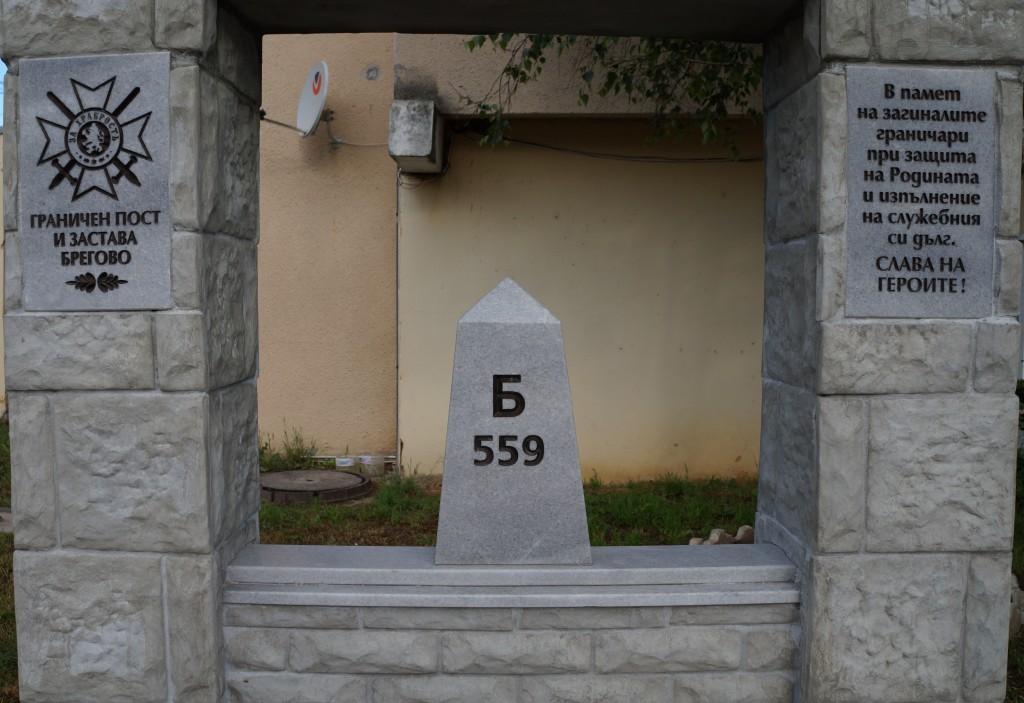 Брегово-паметник1