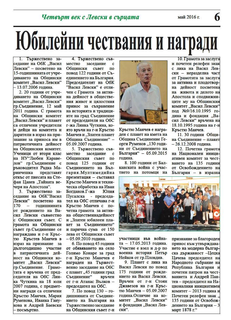 vestnik-6