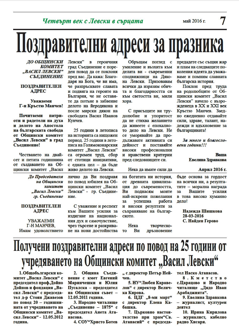 vestnik-7
