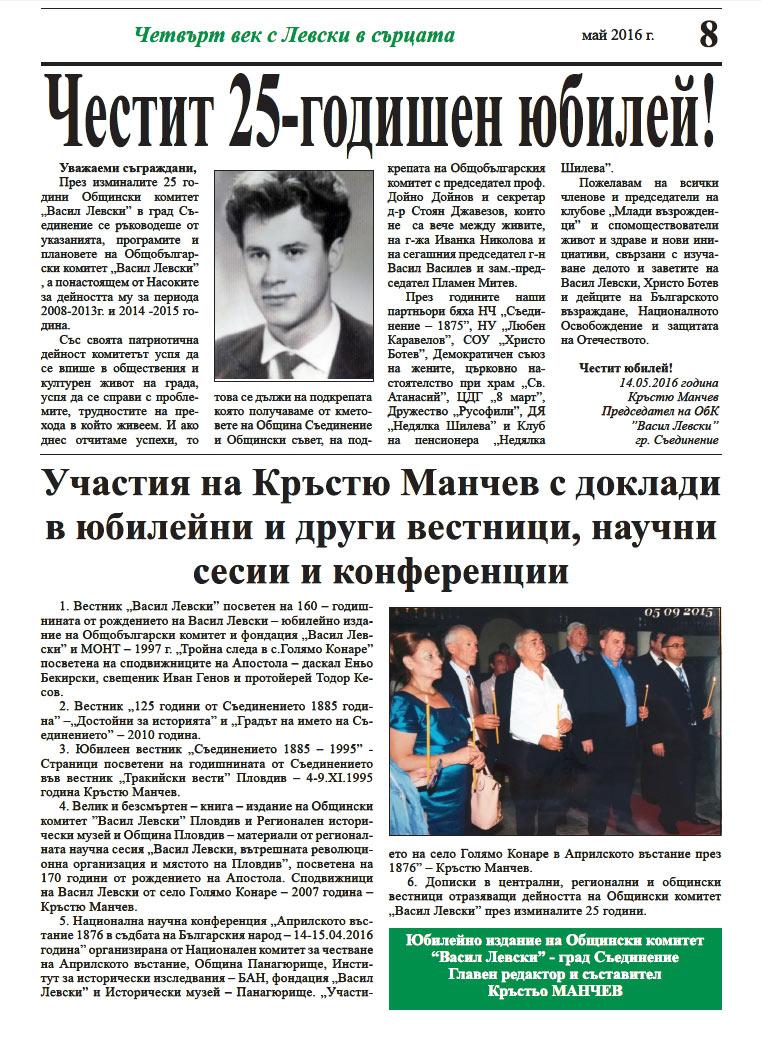 vestnik-8