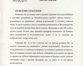 Писмо Йотова