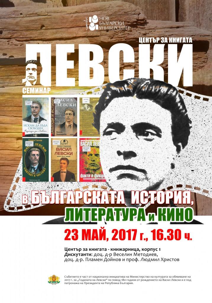 Seminar_Vasil_Levski