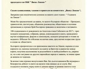 Приветствие Васил Василев-1