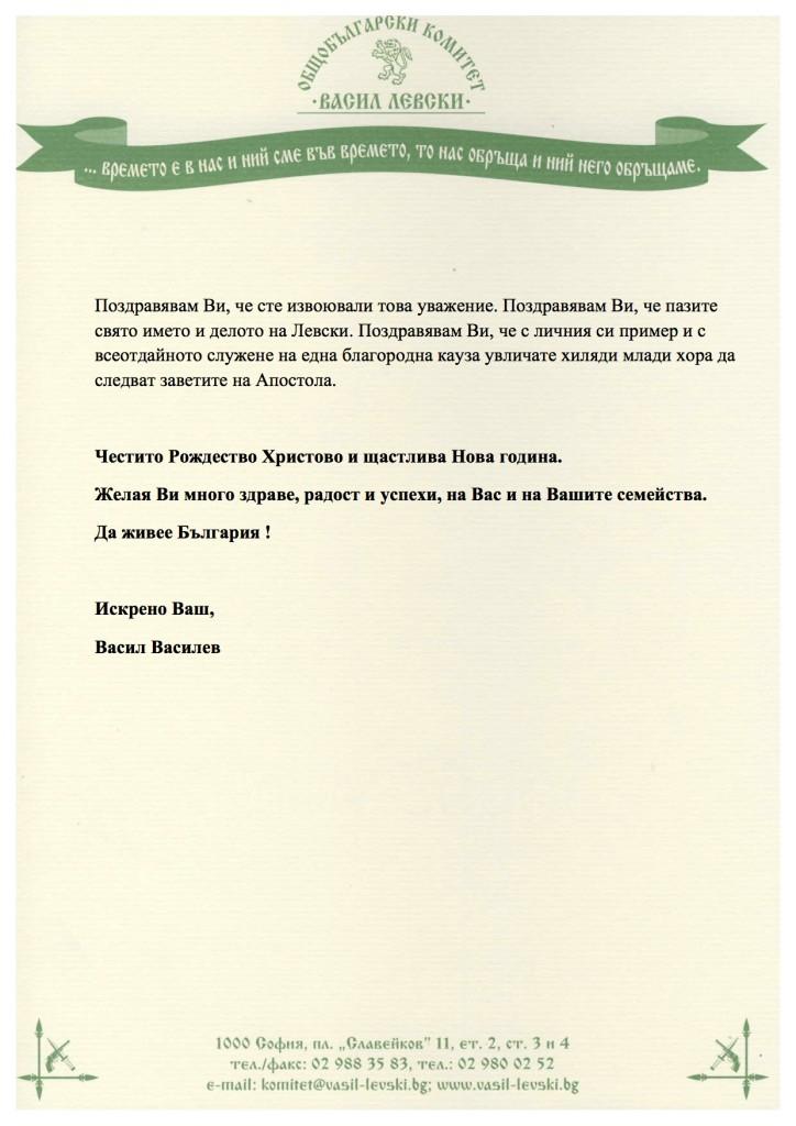 Приветствие Васил Василев-2