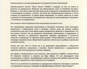 Обръщение на Председателя на ОБКВЛ