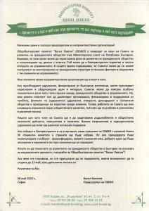 Обръщение на Председателя на ОБКВЛ2