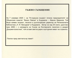Иванко_Маринов_2[1]