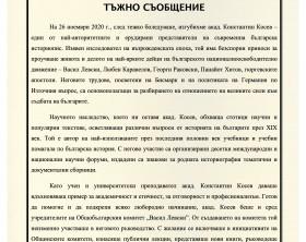 К.Косев