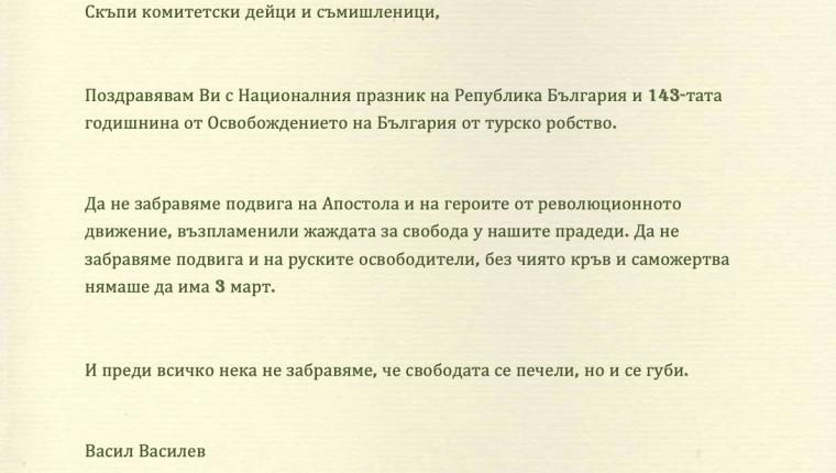 Писмо_МЗ-3